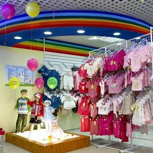Детские магазины Инсара
