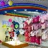 Детские магазины в Инсаре