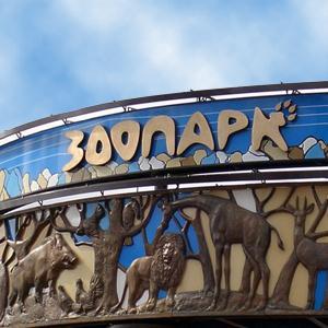 Зоопарки Инсара